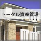 トータル資産管理