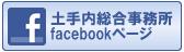 土手内総合事務所facebook